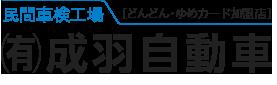 有限会社成羽自動車