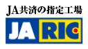 JA共済の指定工場JARIC